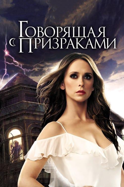 ПОЛУЧИТЬ СУБТИТРЫ Говорящая с призраками (2005) в Русский SUBTITLES | 720p BrRip x264