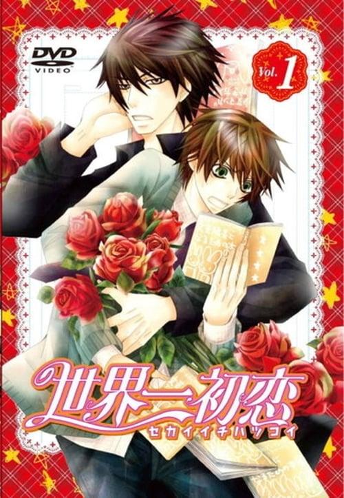 Sekai Ichi Hatsukoi: The World's Greatest First Love: Season 1