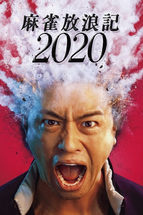 Filme 麻雀放浪記2020 Dublado Em Português
