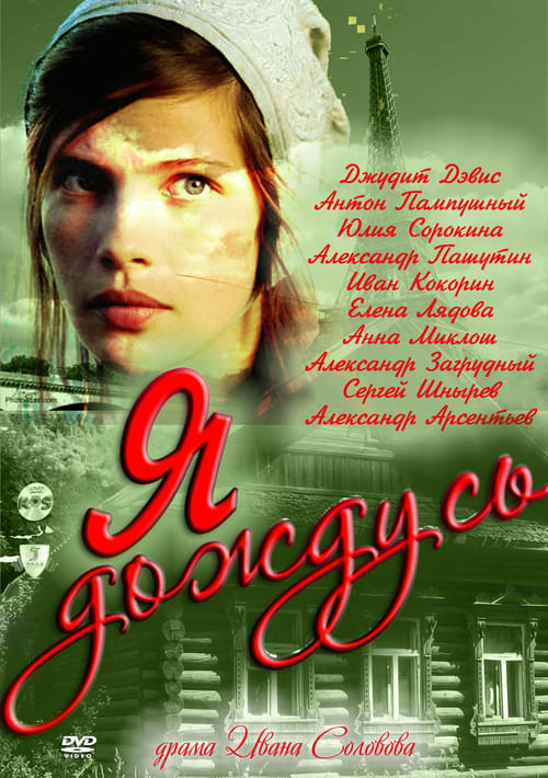 Ya dozhdus (2011)