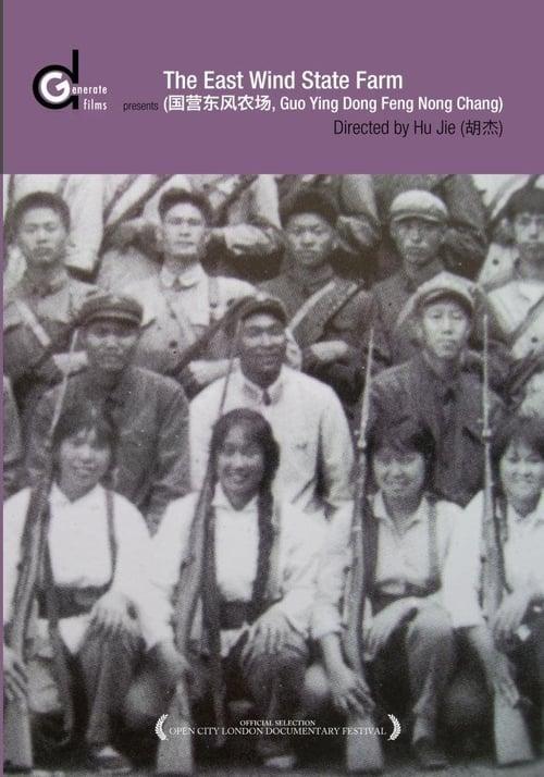 Guoying Dongfeng Nongchang poster