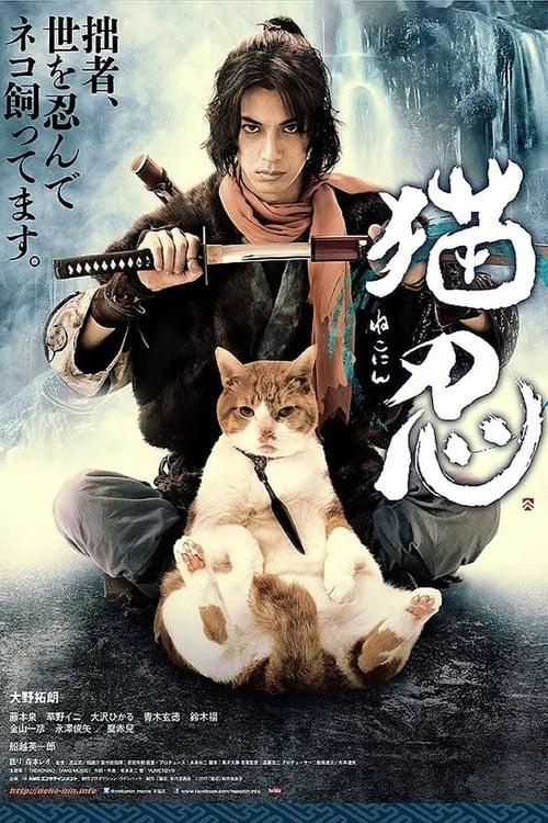 Película 猫忍 Gratis