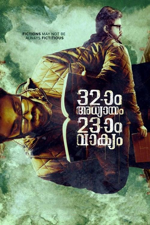 32aam Adhyayam 23aam Vaakyam