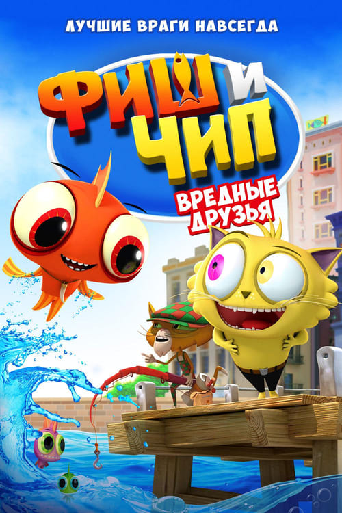Фиш и Чип. Вредные друзья (2013)