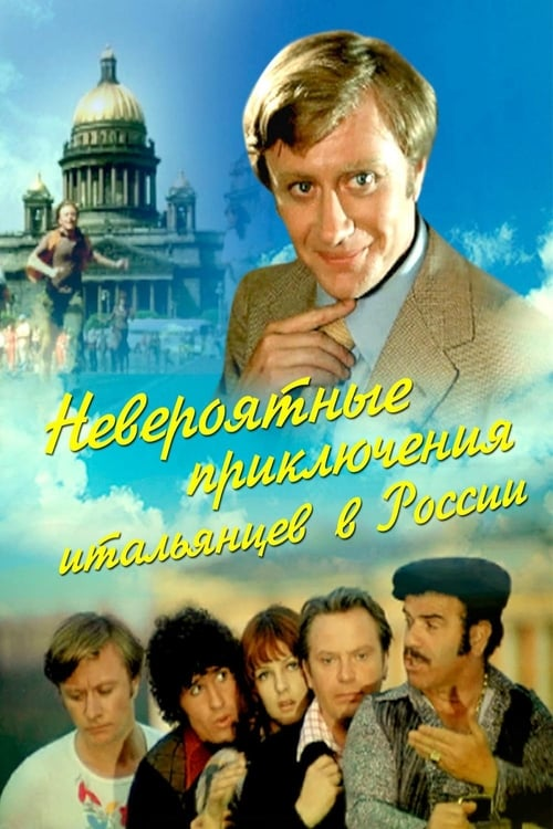 Unbelievable Adventures Of Italians In Russia 1974 The