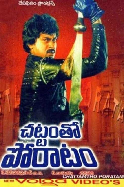 Chattam Tho Poratam (1985)