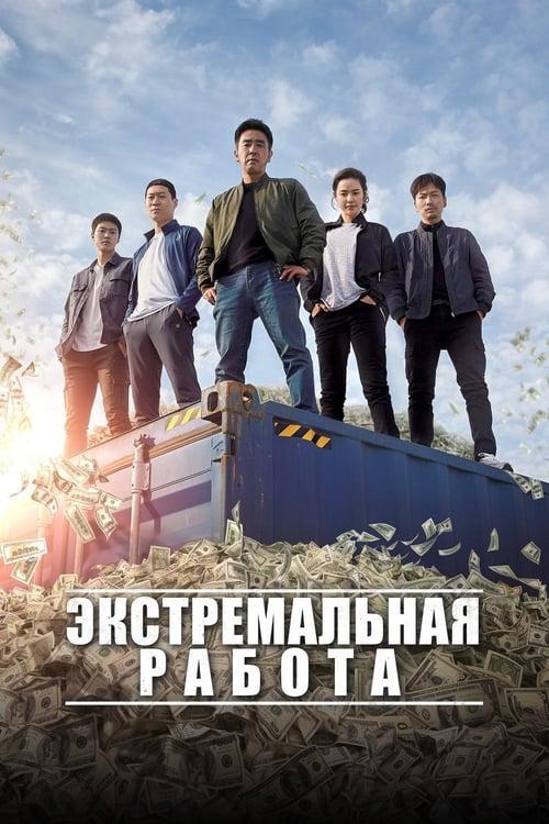 극한직업 (2019)