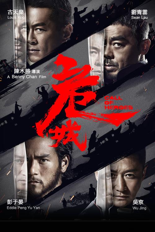 Call of Heroes (Ngai sing) (2016) มังกรเดชผยองหนุ่ม