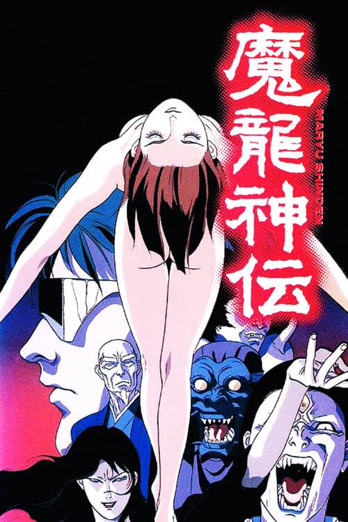 Maryuu Senki (1987) Poster