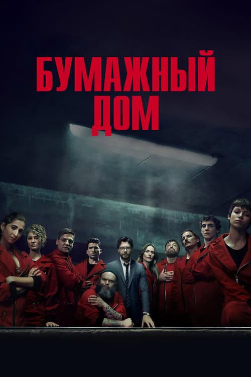 ПОЛУЧИТЬ СУБТИТРЫ Бумажный дом Сезон 2 в Русский SUBTITLES