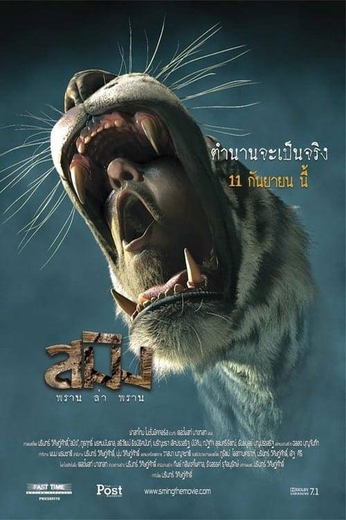 SMING (2014) สมิง พราน ล่า
