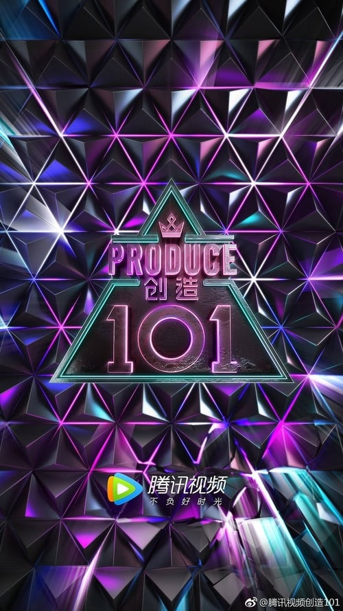 Produce 101 (2018)
