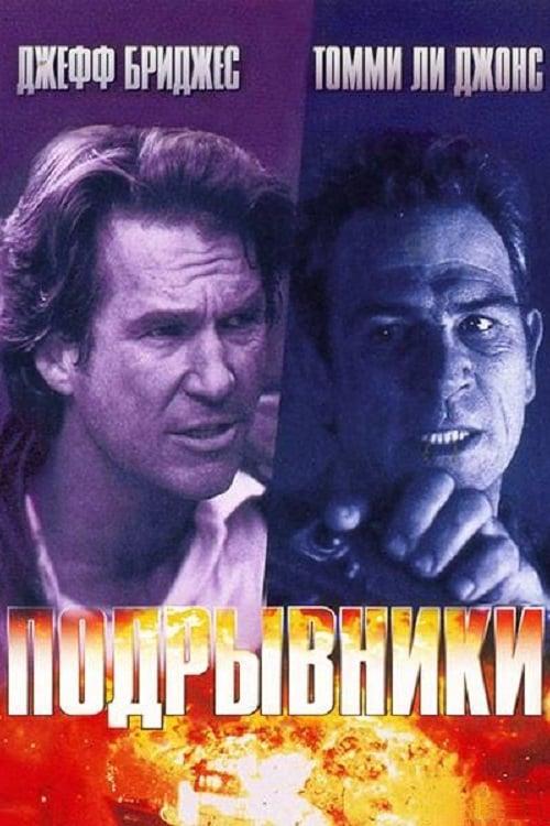 фильм подрывники 1994