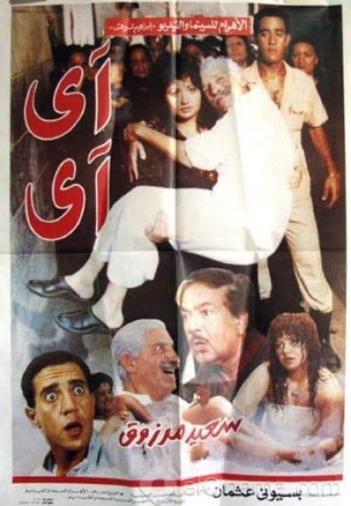 Ai Ai (1992)