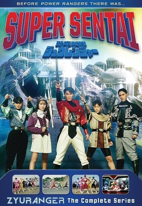 Super Sentai: Kyōryū Sentai Zyuranger