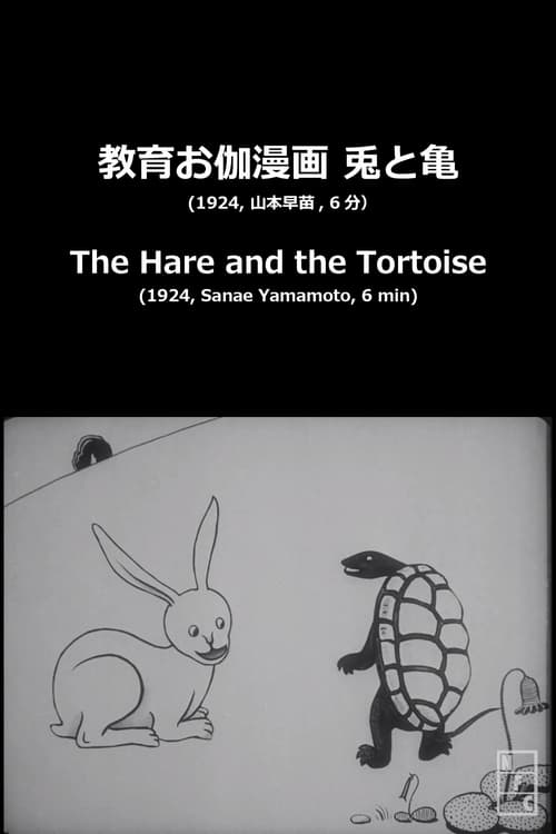 The Hare and The Tortoise (1924)