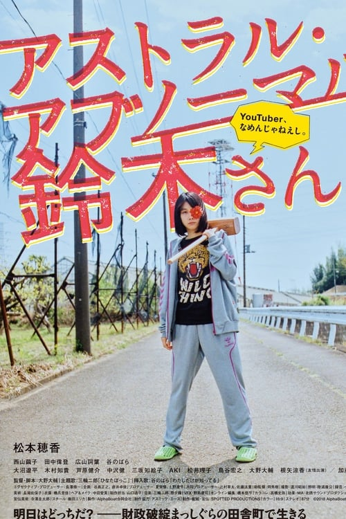 Astral Abnormal Suzuki (2019)