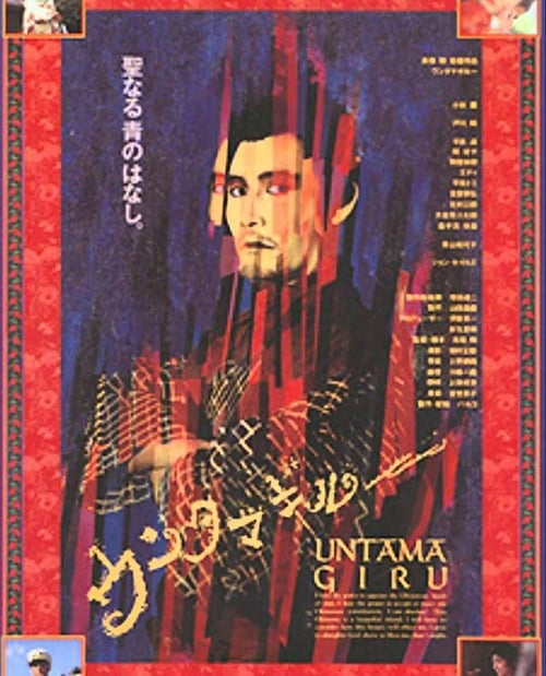 Film ウンタマギルー En Bonne Qualité Hd 720p