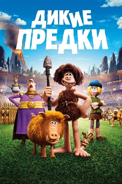 Постер фильма Дикие предки