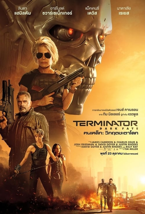 Terminator : Dark Fate (2019) ฅนเหล็ก : วิกฤตชะตาโลก