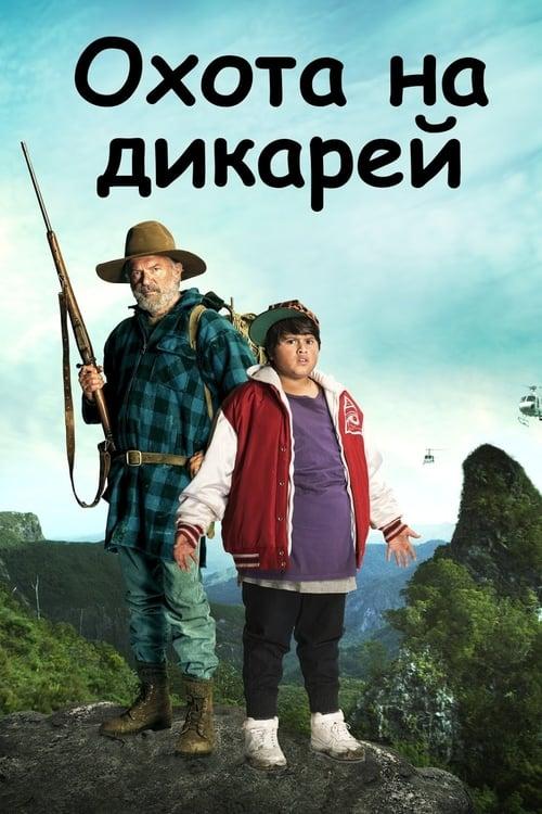 Охота на дикарей (2016)