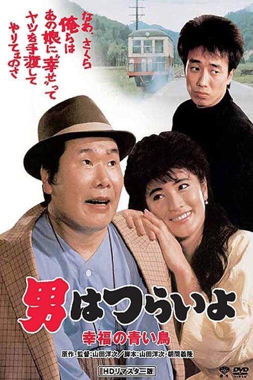 Katso Elokuva Otoko wa tsurai yo: Shiawase no aoi tori Suomeksi