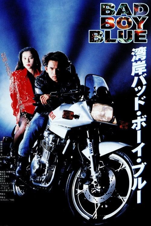 Wangan Bad Boy Blue (1992)