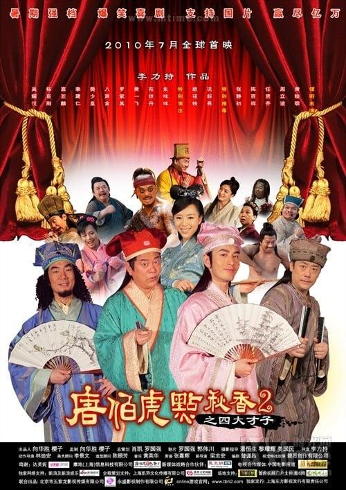 Tang Bo Hu Dian Qiu Xiang 2 Online