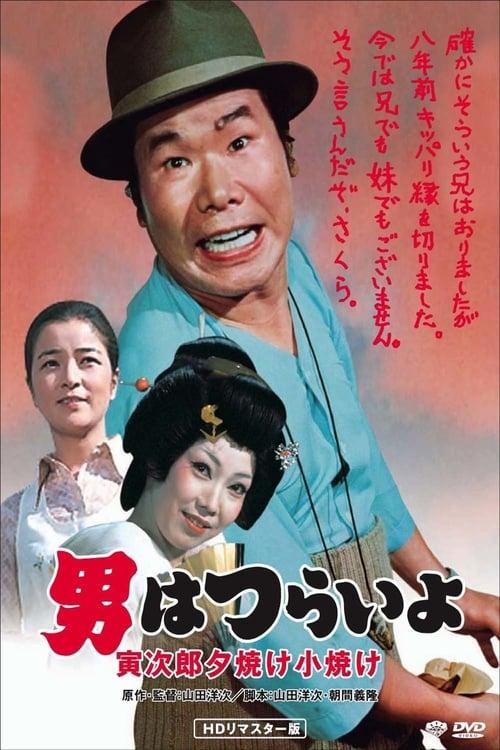 فيلم 男はつらいよ 寅次郎夕焼け小焼け مدبلج بالعربية