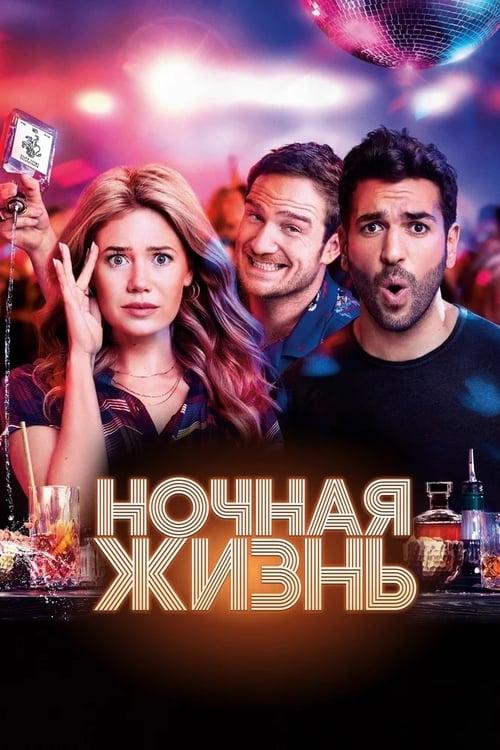 Nightlife (2020)
