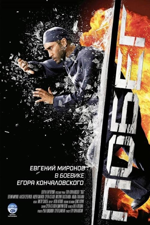 Escape (2005)