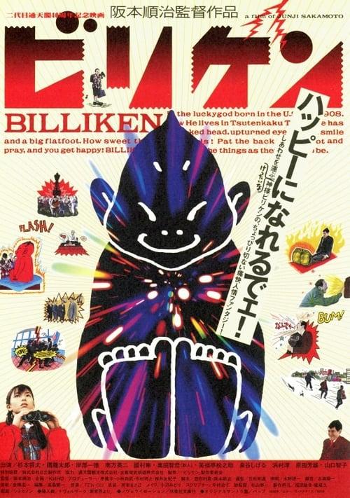 Billiken (1996) Poster