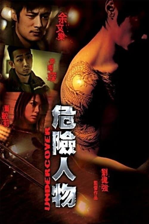 Undercover (2007)