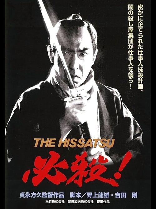 Film 必殺! THE HISSATSU En Français