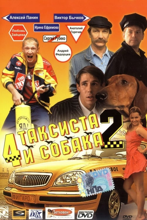 Largescale poster for Четыре таксиста и собака 2