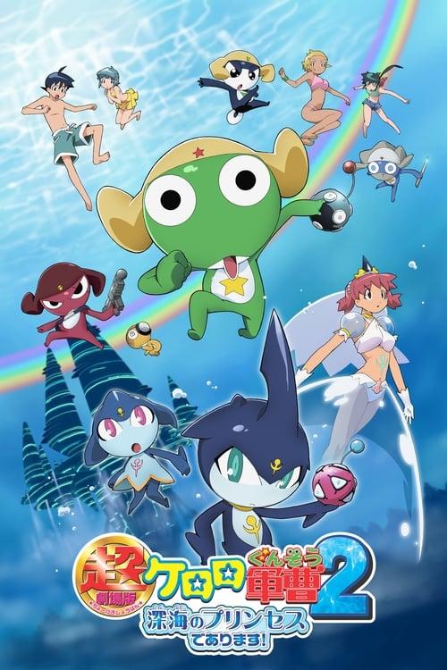 Keroro Gunso the Super Movie 2: The Deep Sea Princess (2007)