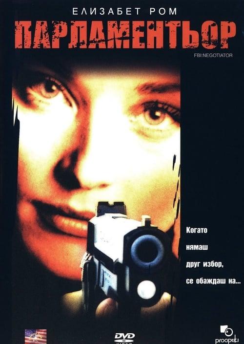 FBI: Negotiator (2005)