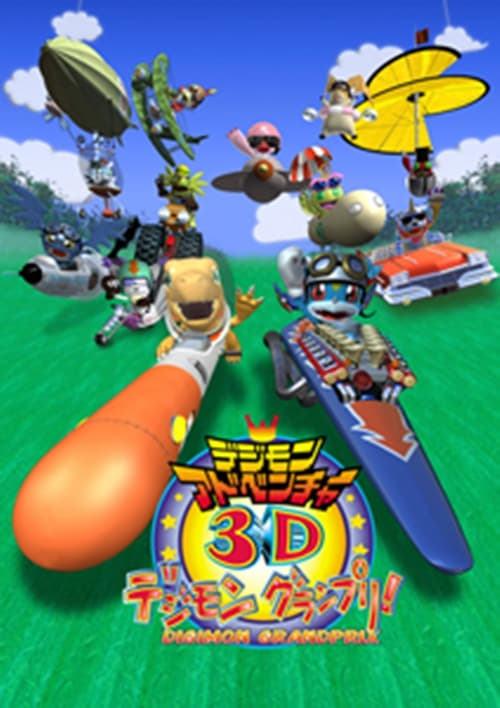 Digimon Adventure 3D: Digimon Grand Prix! (2000)