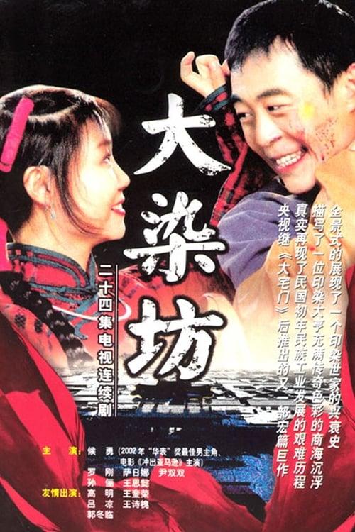 Da Ran Fang (2003)