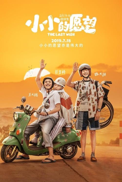 The Last Ride (2019)