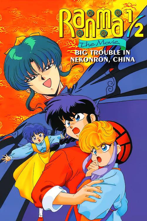 Ranma ½: The Movie — The Battle of Nekonron: The Fight to Break the Rules! (1991) Poster