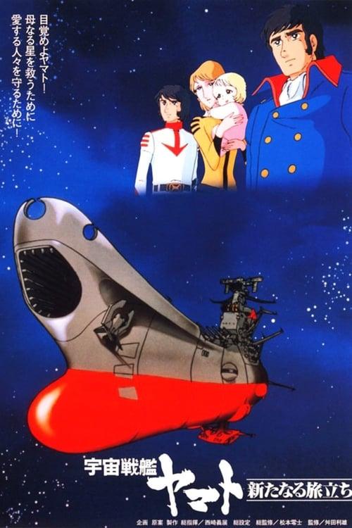Ver 宇宙戦艦ヤマト 新たなる旅立ち Duplicado Completo