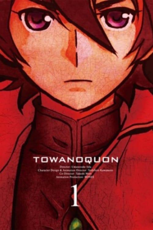 Towa no Quon 1: The Ephemeral Petala (2011)