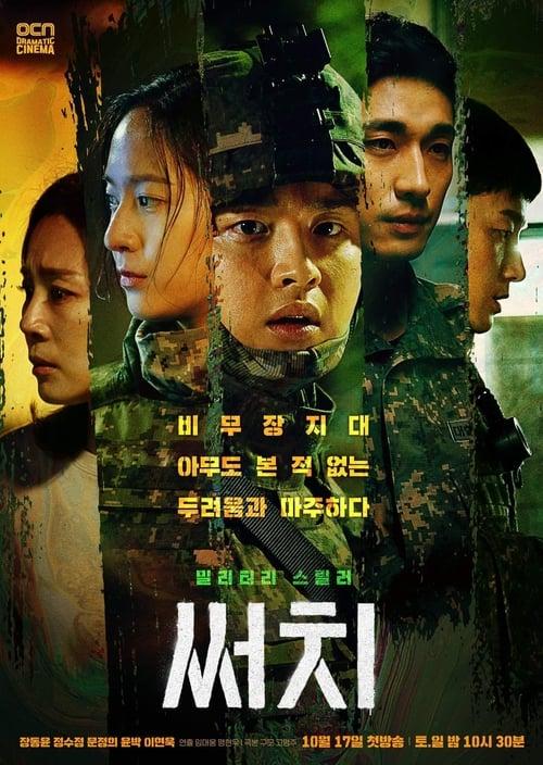 Nonton Drama Korea Search (2020)