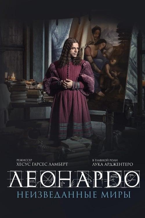 Io, Leonardo (2019)