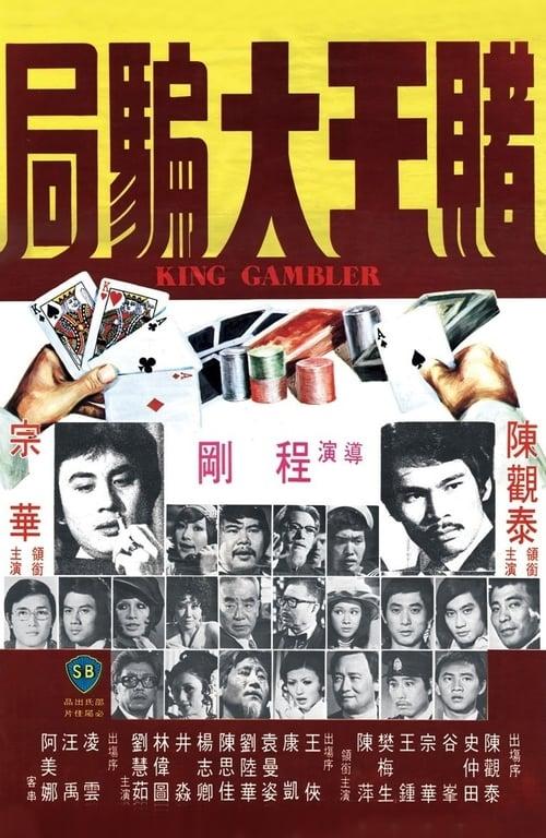 Ver pelicula Du wang da pian ju Online