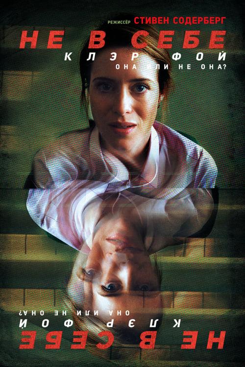 Постер фильма Не в себе