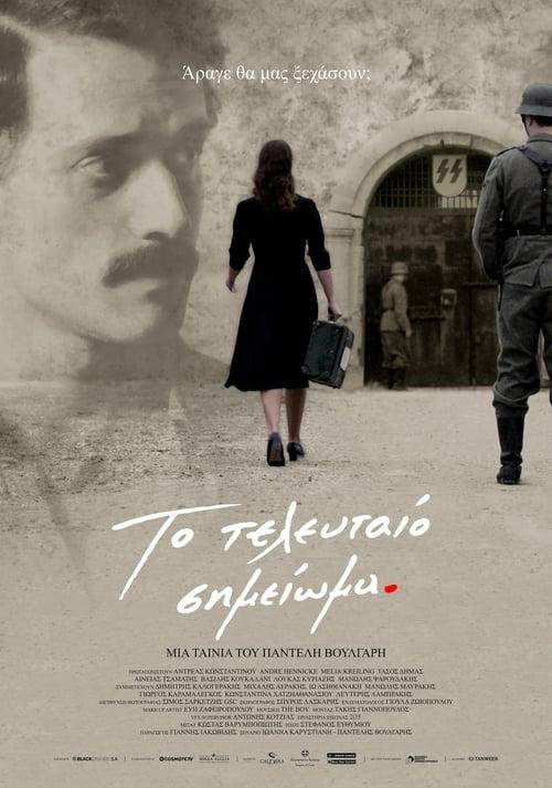 Película Το Τελευταίο Σημείωμα En Buena Calidad Gratis