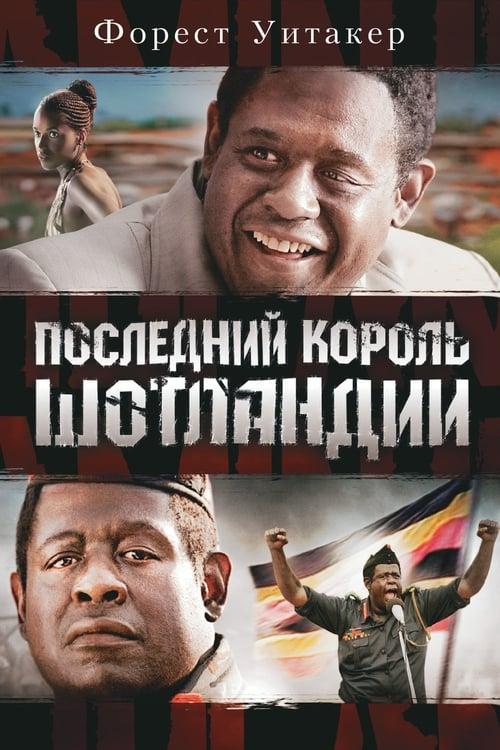Le Dernier Roi D Ecosse 2006 Film Complet Streaming Vf Entier Francais Mytinted