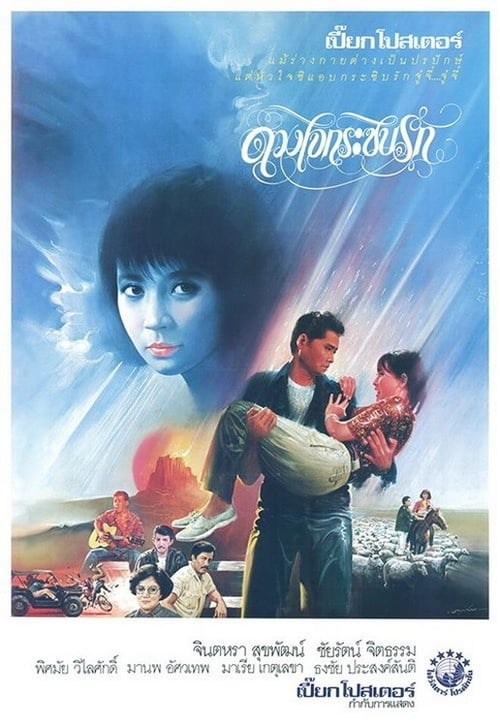 Duang Jai Krazip Rak (1986)